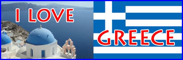 現代ギリシャ