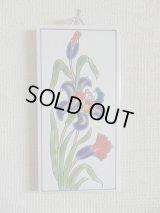 【SOLD OUT ありがとうございました!】【ギリシャ神話】(ギリシャ雑貨)タイルの壁飾り・虹の女神イリスの聖花「アイリス」