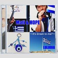 3曲入りCD『Mati & HOPE 〜It's Greek to me?〜(マティ アンド ホープ イッツ グリーク トゥー ミー)』Amazonより好評発売中♪(ギリシャ写真集付き)